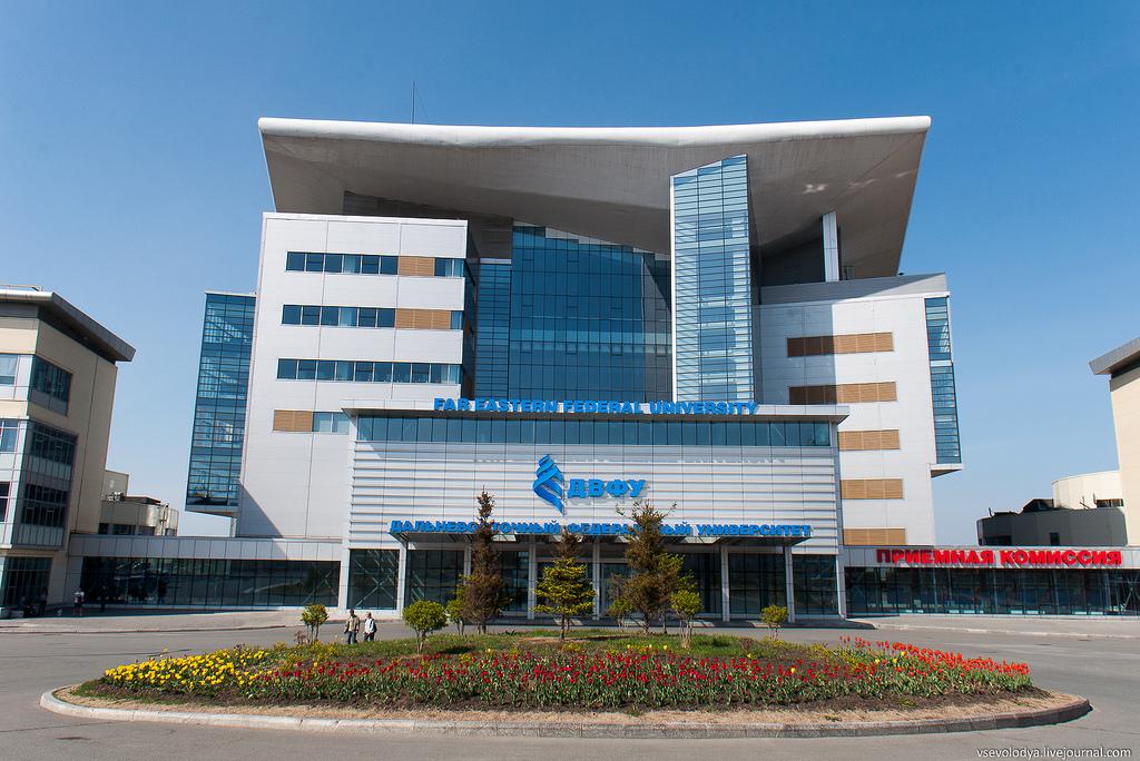 Дальневосточный Федеральный Университет (ДВФУ, Владивосток)