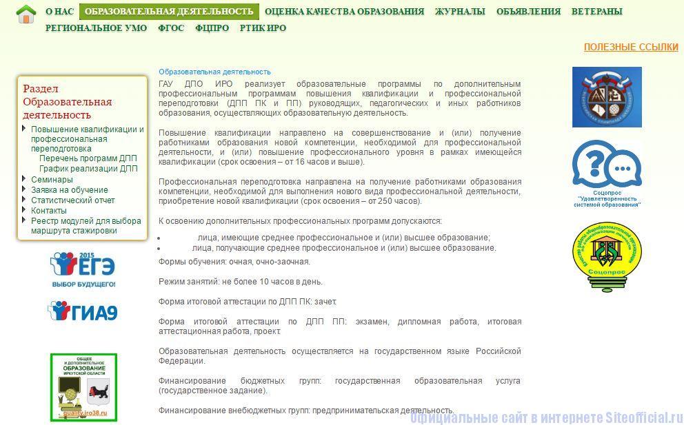 ИРО38: институт развития образования Иркутской области
