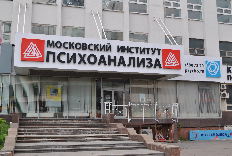 Московский институт психоанализа: рейтинг, обучение, адрес