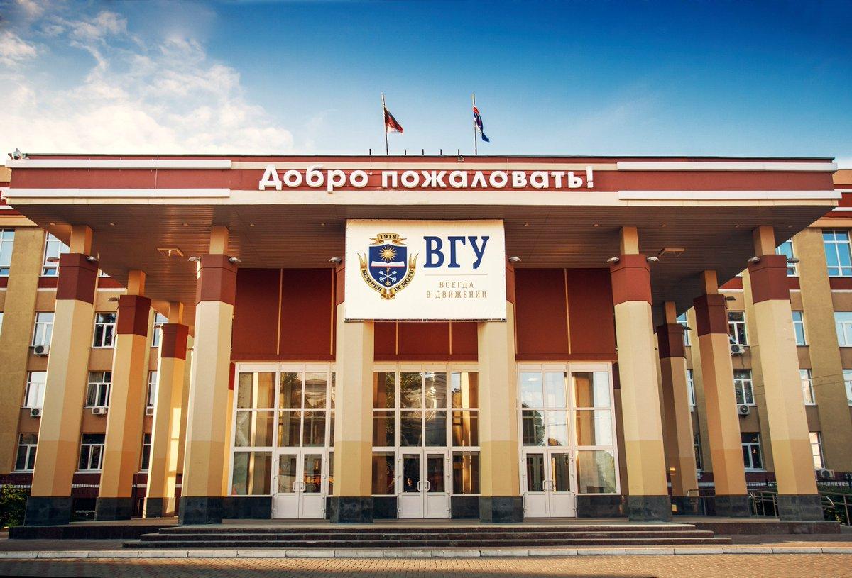 Воронежский государственный университет: факультеты, адреса