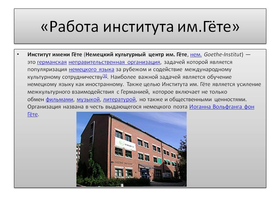 Институт Гёте: курсы немецкого языка, экзамены, адрес в Москве