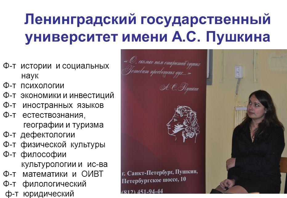 ЛГУ им. А.С. Пушкина: создание, структура, поступление, филиалы