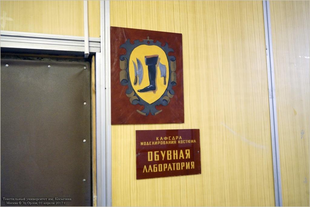 Московский государственный университет дизайна и технологии им. А. Н. Косыгина
