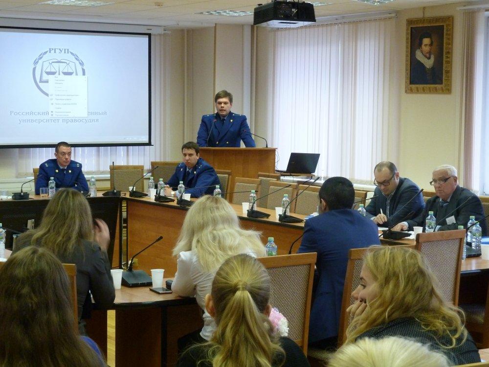 Российский государственный университет правосудия: обзор РГУП