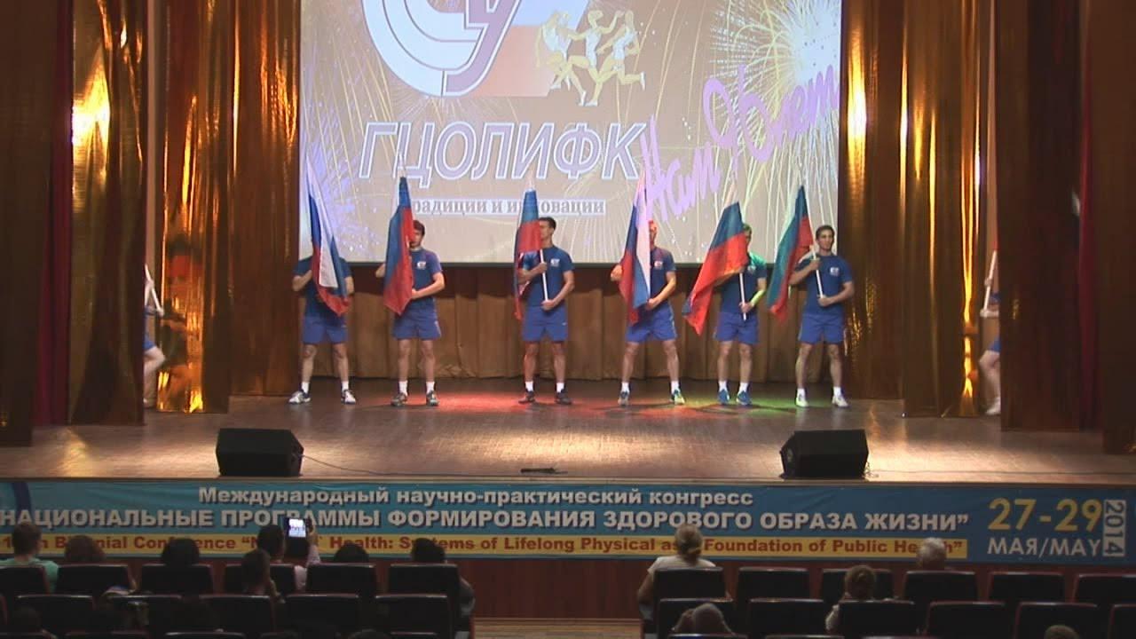 ГЦОЛИФК: институт физкультуры в Москве, интересные факты, адрес