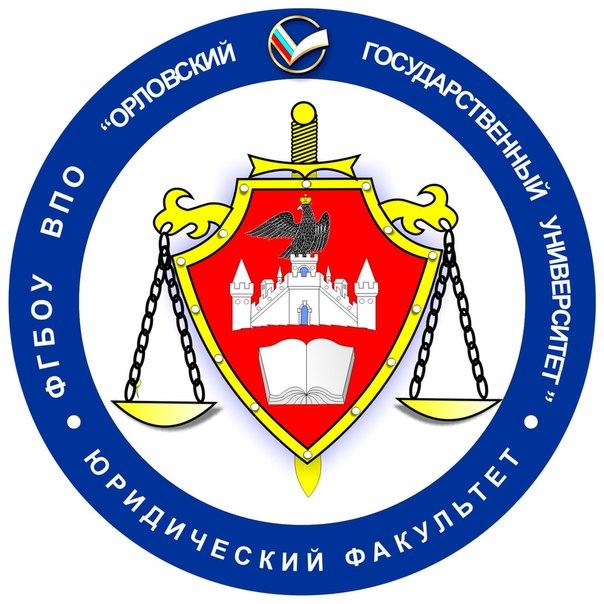 Орловский государственный университет им. И. С. Тургенева: обзор